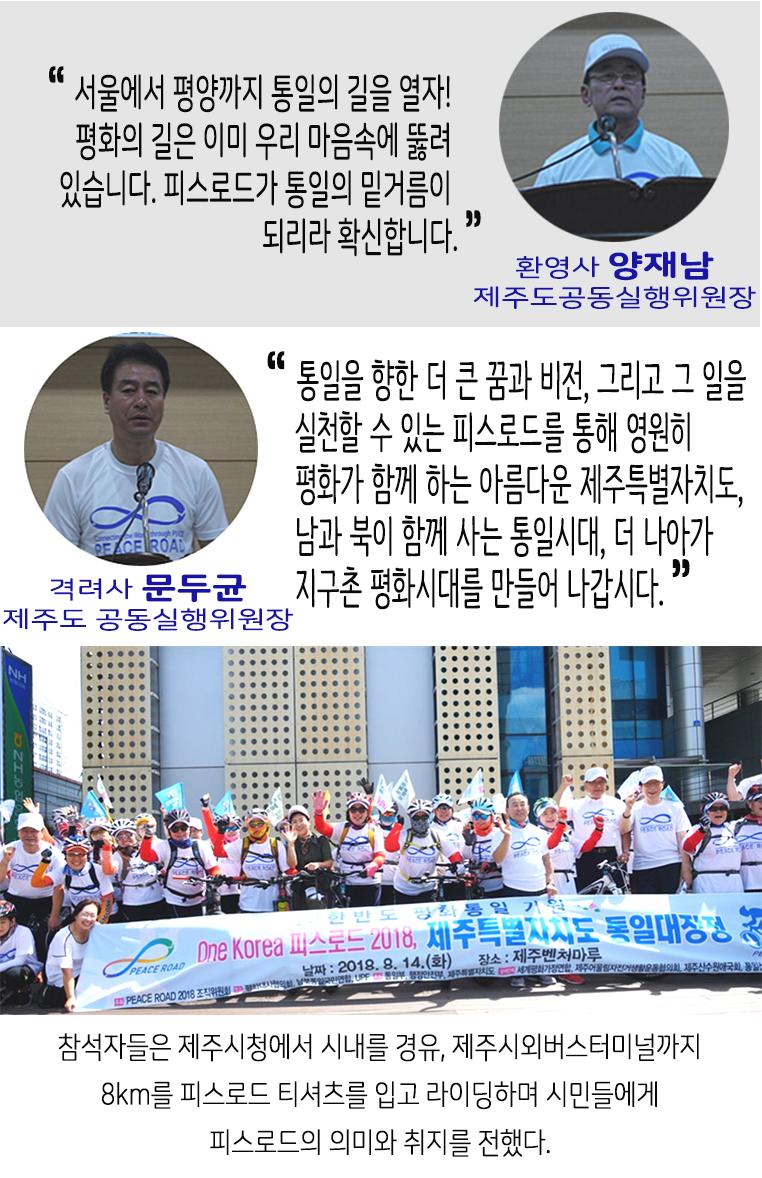 [크기변환]뉴스레터 -제주도2.png