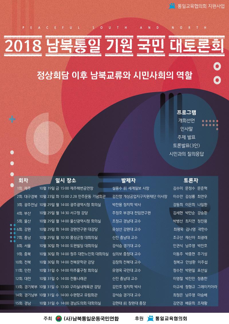 크기변환_2018남북통일기원 국민 대토론회(수정2).jpg