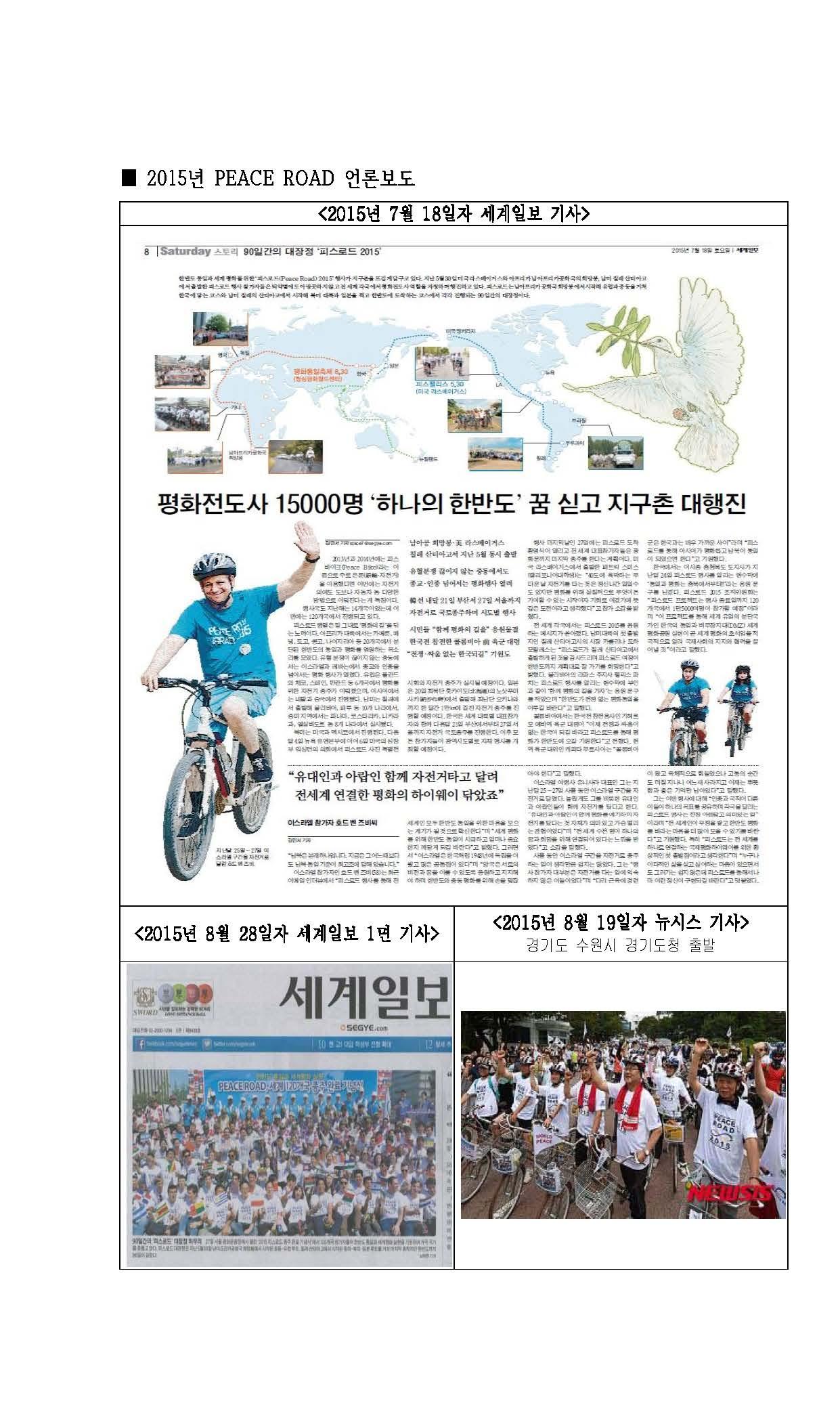 첨부2. 지난 피스로드 한국 대장정 사진 및 언론 보도(new)_페이지_5.jpg