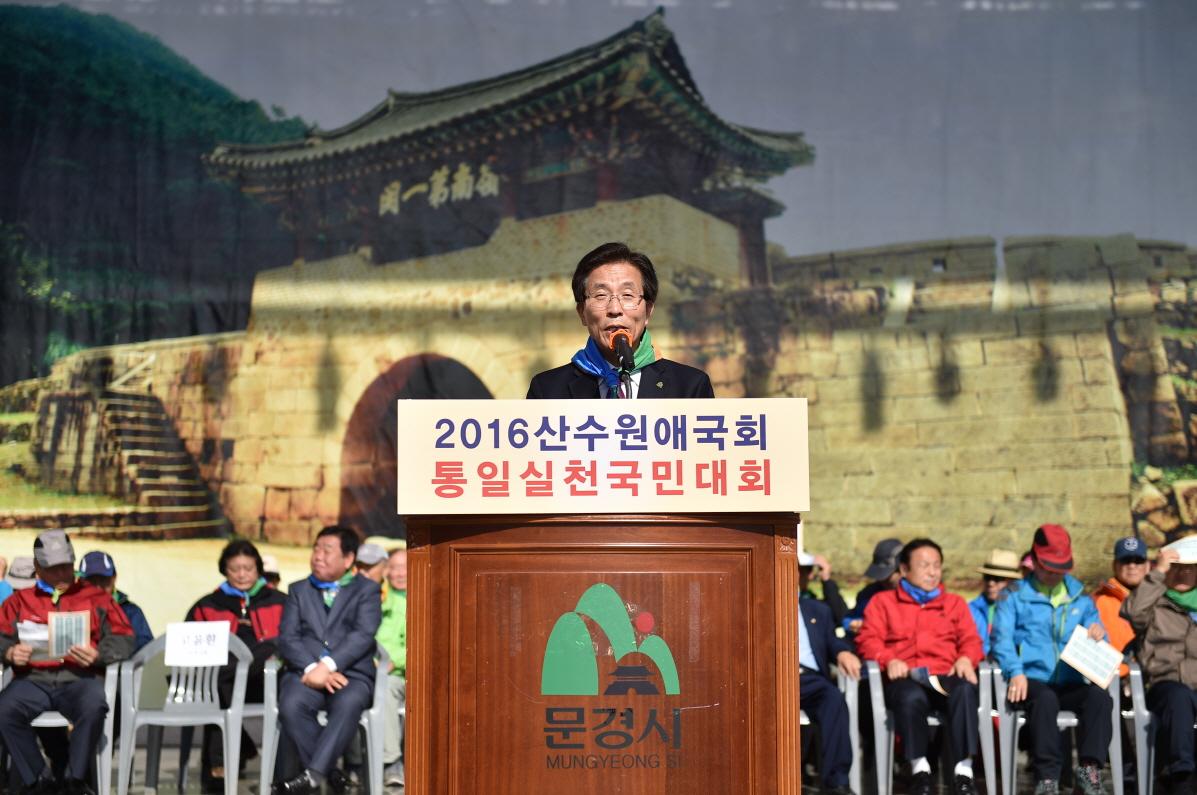 크기변환_4고윤환 문경시장 환영사.JPG