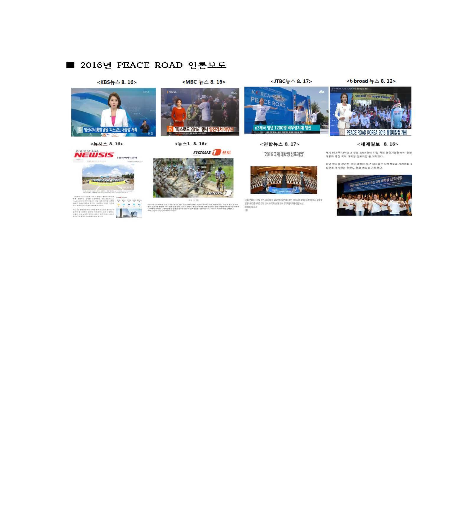 첨부2. 지난 피스로드 한국 대장정 사진 및 언론 보도(new)_페이지_6.jpg
