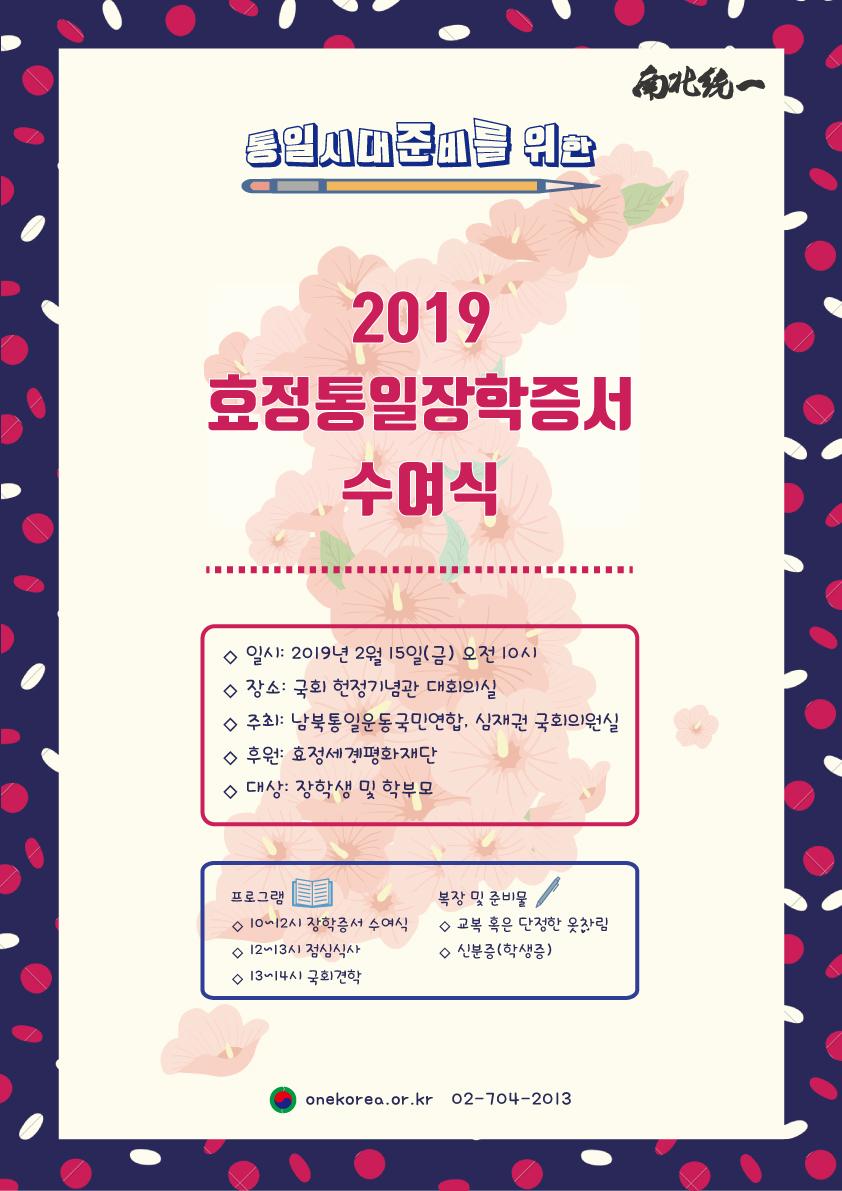 2019효정통일장학증서-수여식-포스터.jpg