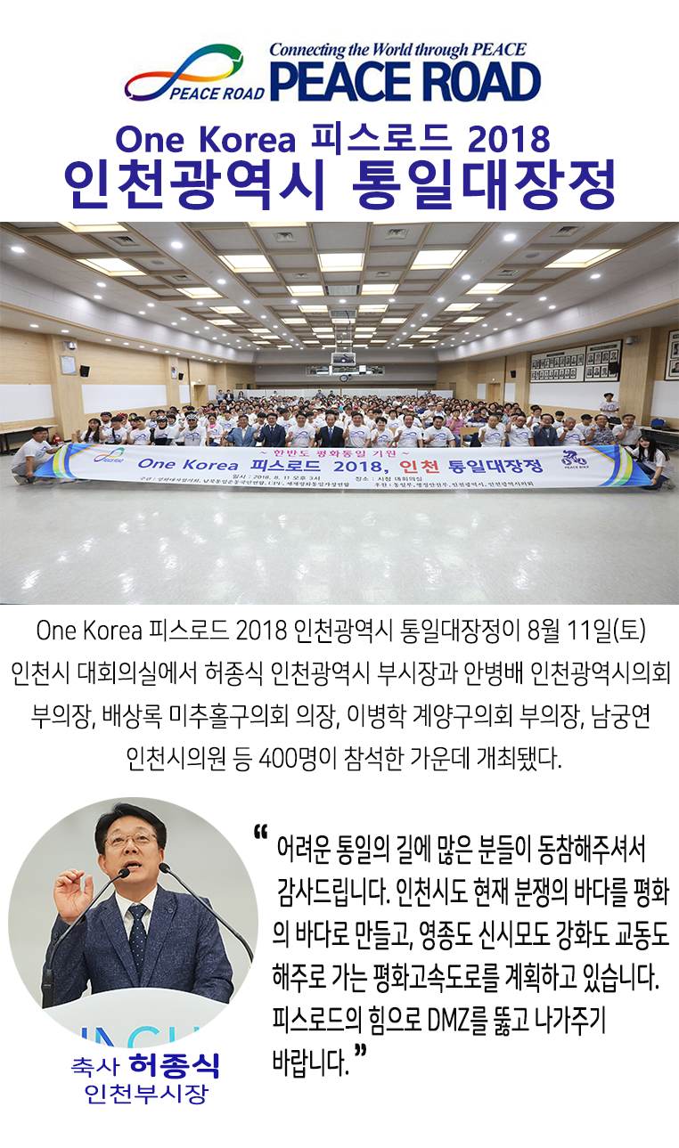 [크기변환]뉴스레터 -인천1.png