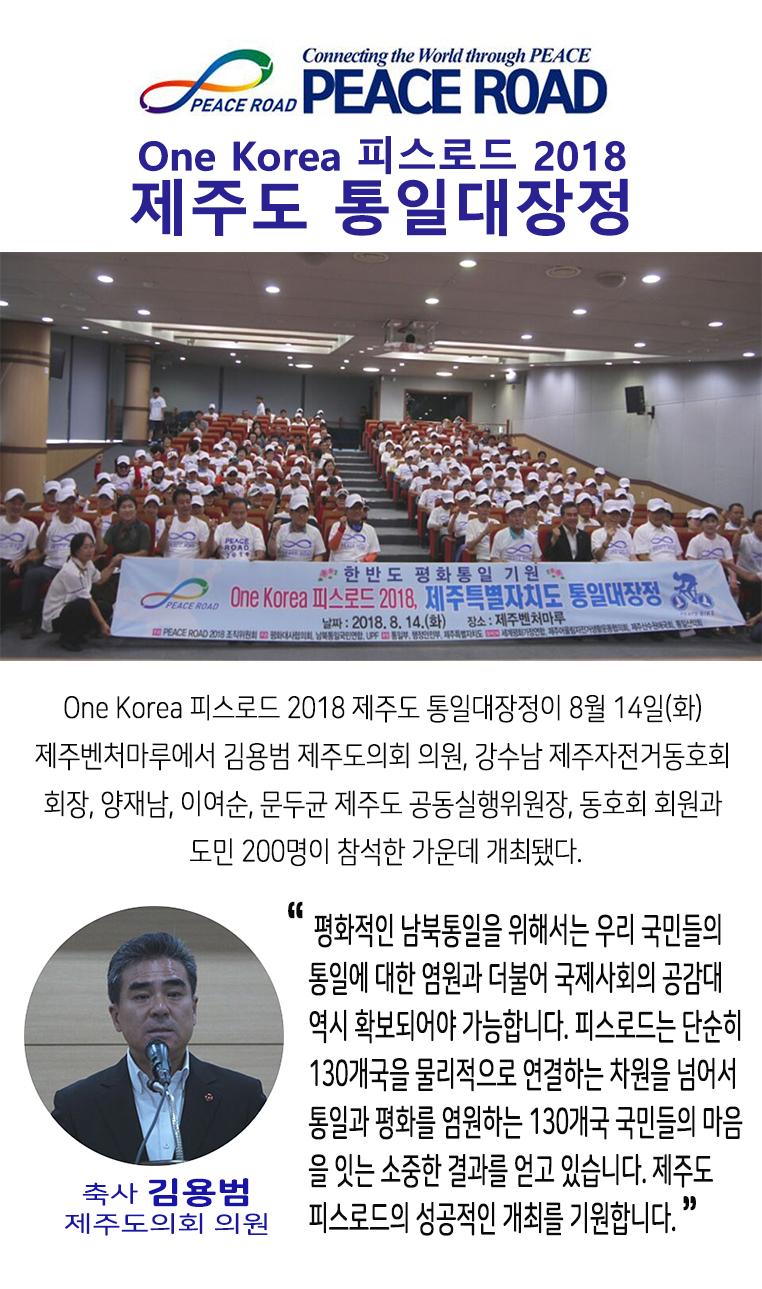 [크기변환]뉴스레터 -제주도1.png