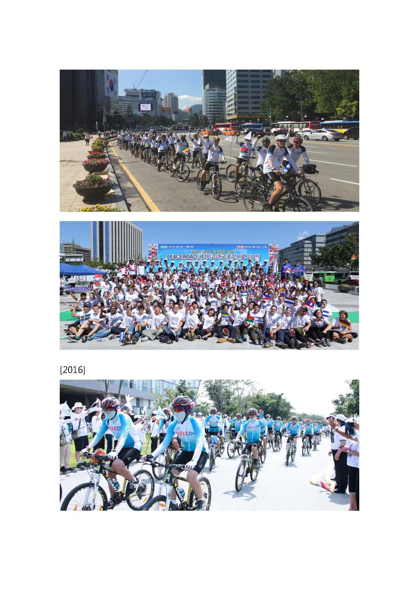 첨부2. 지난 피스로드 한국 대장정 사진 및 언론 보도(new)_페이지_2.jpg