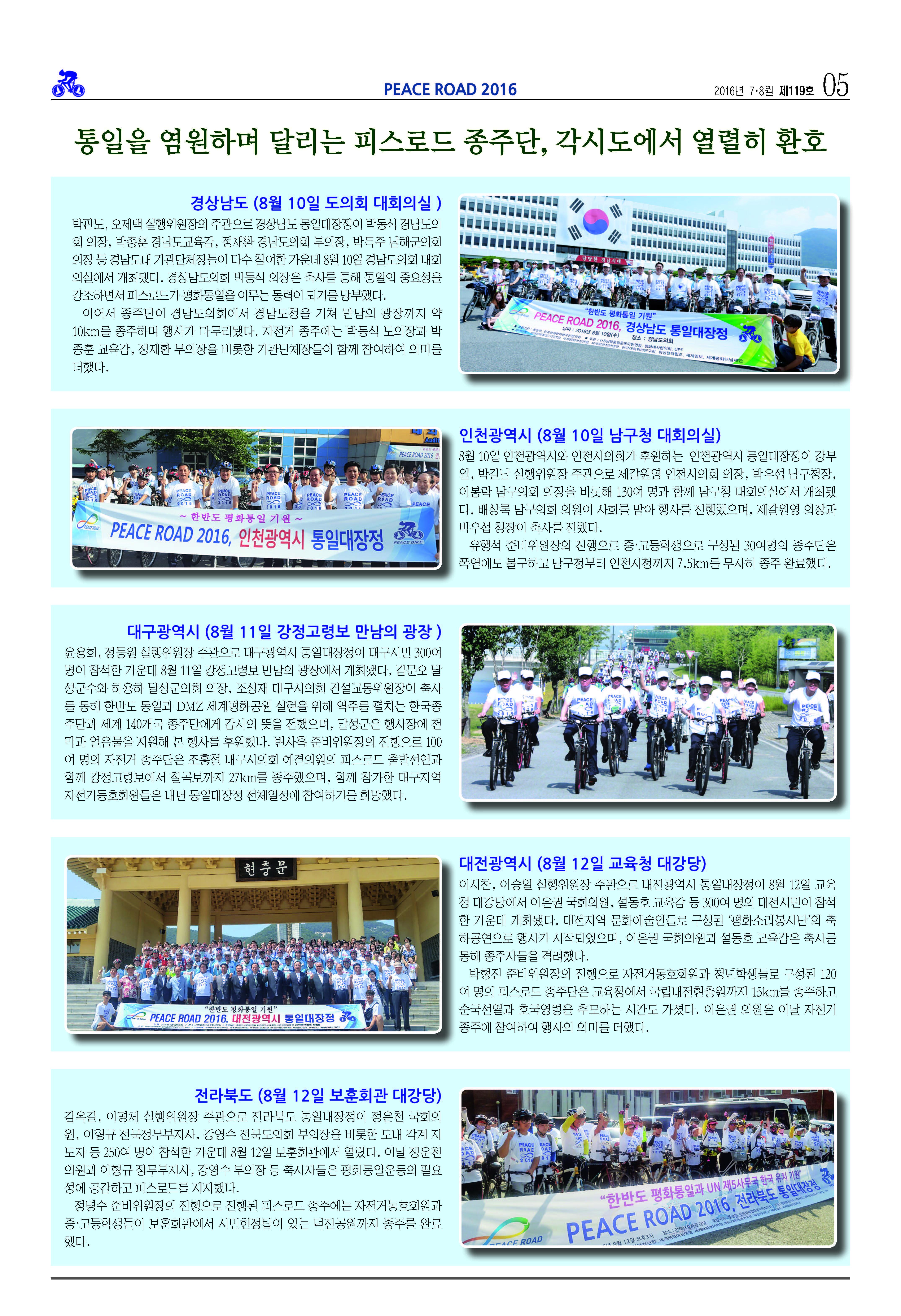 평화대사지 7,8월 최종_페이지_05.jpg