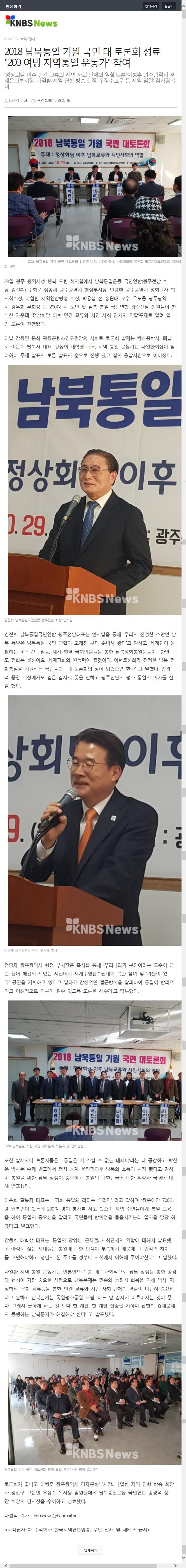 [KNBS]2018 남북통일 기원 국민 대 토론회 성료 200 여명 지역통일 운동가 참여.jpg